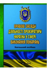 Правові засади діяльності прокуратури України у сфері виконання покарань. Навчальний посібник