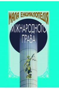 Мала енциклопедія міжнародного права