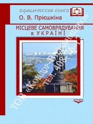 Місцеве самоврядування в Україні
