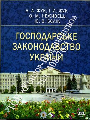 Господарське законодавство України