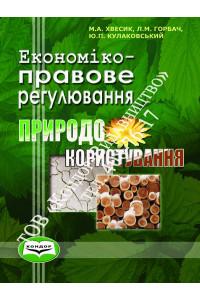 Економіко-правове регулювання природокористування
