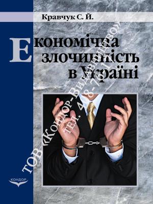 Економічна злочинність в Україні