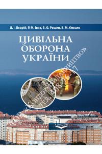 Цивільна оборона України