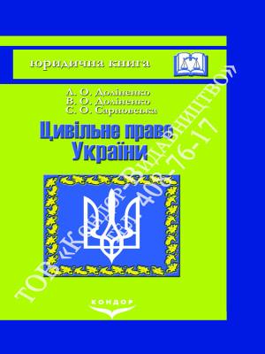 Цивільне право України