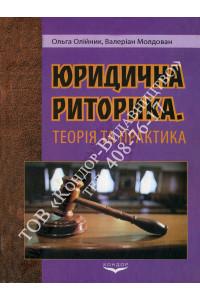 Юридична риторика. Теорія та практика