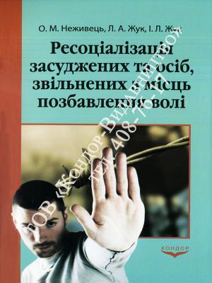 Ресоціалізація засуджених та осіб, звільнених з місць позбавлення волі