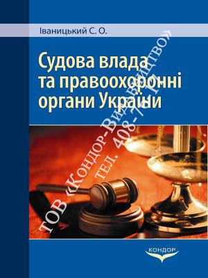 Судова влада та правоохоронні органи України