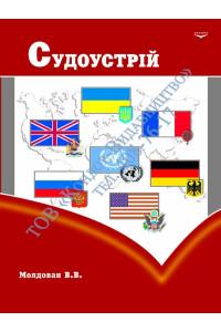 Судоустрій: Україна, Велика Британія, Російська Федерація, США, ФРН, Франція