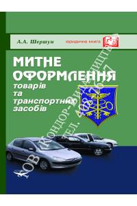 Митне оформлення товарів та транспортних засобів