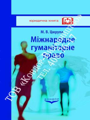Міжнародне гуманітарне право