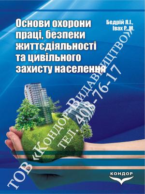 Основи охорони праці, безпеки життєдіяльності та цивільного захисту населення
