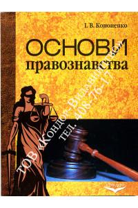 Основи правознавства