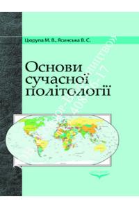 Основи сучасної політології