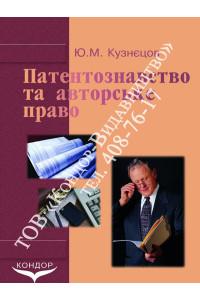 Патентознавство та авторське право