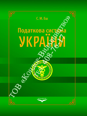 Податкова система України