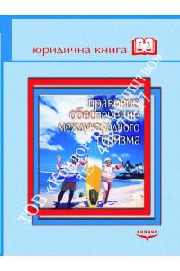 Правовое обеспечение международного туризма