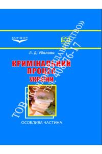 Кримінальний процес України (у двох частинах)