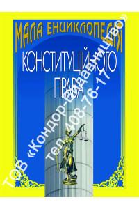 Мала енциклопедія конституційного права