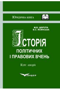 Історія політичних і правових вчень. Курс лекцій