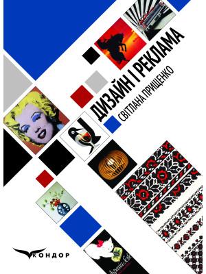 Дизайн і реклама: ілюстрований глосарій (основні терміни та поняття). 2-ге вид., випр. і доповн. / Прищенко С.В.