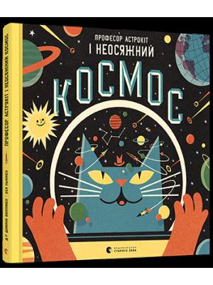 Професор Астрокіт і неосяжний космос / Воллімен Домінік