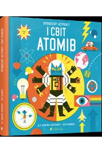 Професор Астрокіт і світ атомів / Воллімен Домінік