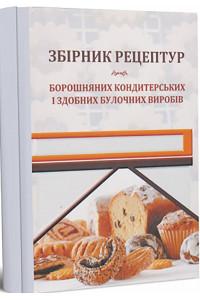 Збірник рецептур борошняних кондитерських і здобних булочних виробів. Павлов О. В.