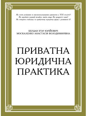 Приватна юридична практика. Путівник для юристів / Бердан І.Ю., Москаленко А.В.