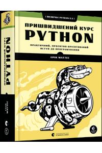 Пришвидшений курс Python / Маттес Ерік
