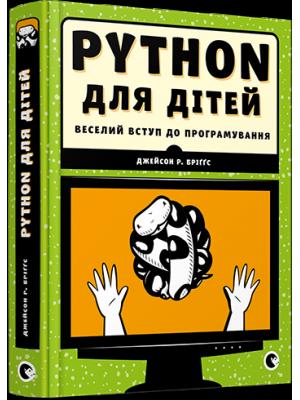 PYTHON для дітей / Бріґґс Джейсон Р.