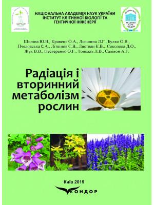 Радіація і вторинний метаболізм рослин: монографія / Шиліна Ю.В., Кравець О.А., Льошина Л.Г. та ін.