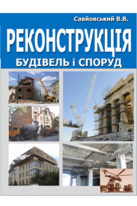 Реконструкція будівель та споруд / Савйовський В.В.