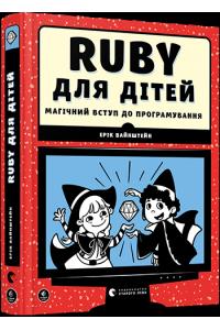 Ruby для дітей / Вайнштейн Ерік