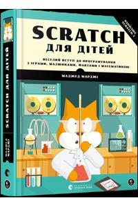 Scratch для дітей / Марджі Маджед