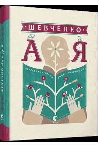 Шевченко від А до Я / Ушкалов Леонід