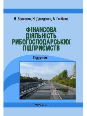 Фінансова діяльність рибогосподарських підприємств: підручник.