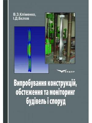 Випробування конструкцій, обстеження та моніторинг будівель і споруд: Підручник (В5 формат)