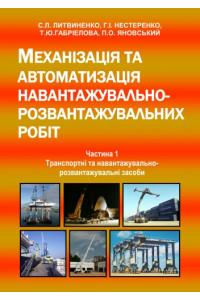 Механізація та автоматизація навантажувально-розвантажувальних робіт: навчальний посібник – Ч. 1.