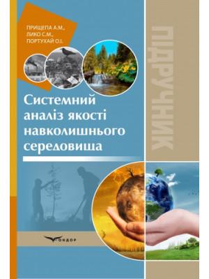 Системний аналіз якості навколишнього середовища. Підручник