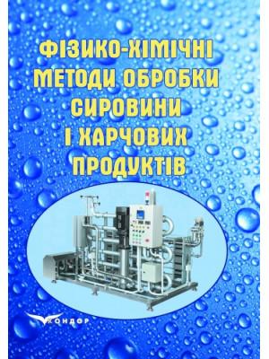 Фізико-хімічні методи обробки сировини і харчових продуктів. Підр.