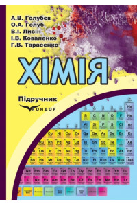 Хімія. Підручник. Частина І. Загальна хімія. Зб.формат