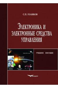 Электроника и электронные средства управления. Уч.пос.