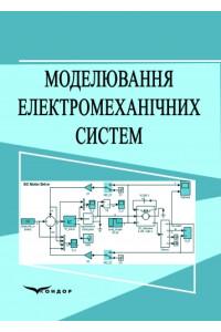 Моделювання електромеханічних систем