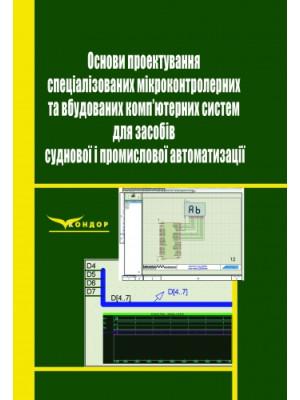 Основи проектування спеціалізованих мікроконтролерних та вбудованих комп'ютерних систем для засобів суднової і промислової автоматизації
