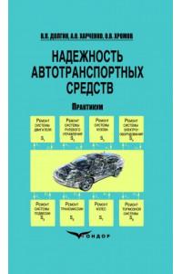 Надежность автотранспортных средств. Практикум