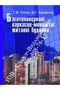 Багатоповерхові каркасно-монолітні житлові будинки
