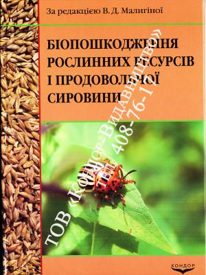 Біопошкодження рослинних ресурсів і продовольчої сировини
