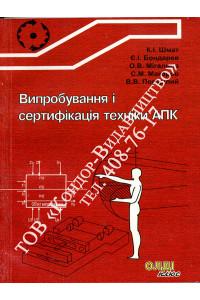 Випробування і сертифікація техніки АПК