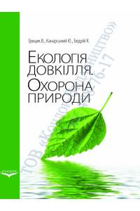 Екологія довкілля. Охорона природи