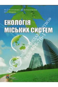 Екологія міських систем